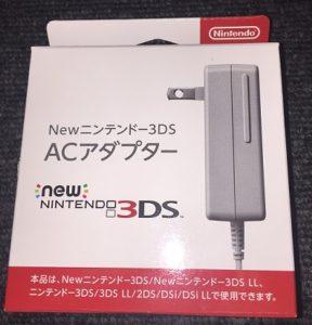 Newニンテンドー3DS ACアダプター