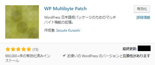 WPMultibytePatch