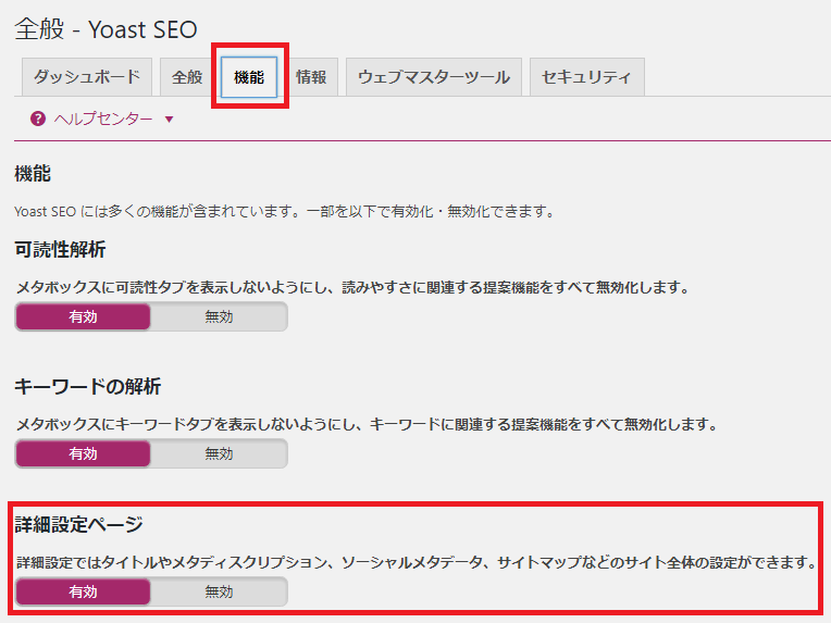 Yoast SEO detail menu