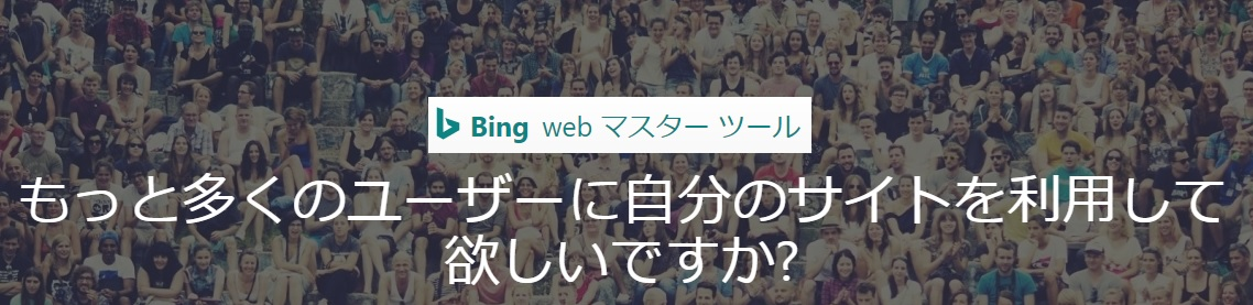 bing-web-mastertool