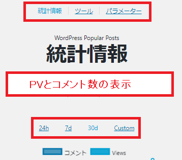 PopularPosts-setting