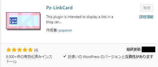 PzLinkCard-00