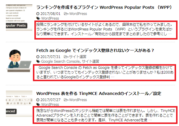WPMultibytePatch-mojinaoshi