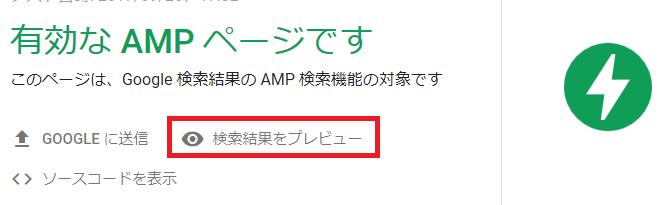 AdInserter-amp-test01
