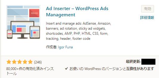 AdInserter-install