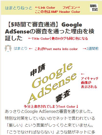 Glue-AMP-hamatori-color