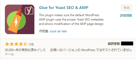 Glue-install