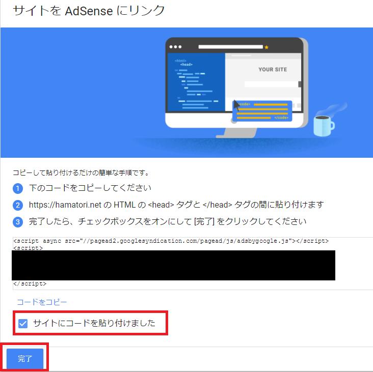 GoogleAdsense03