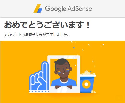 GoogleAdsense05