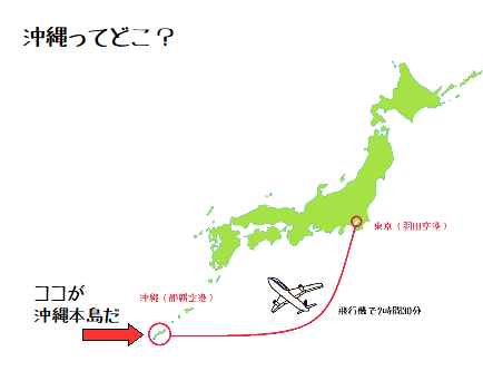 tabinoshiori-map-to-okinawa