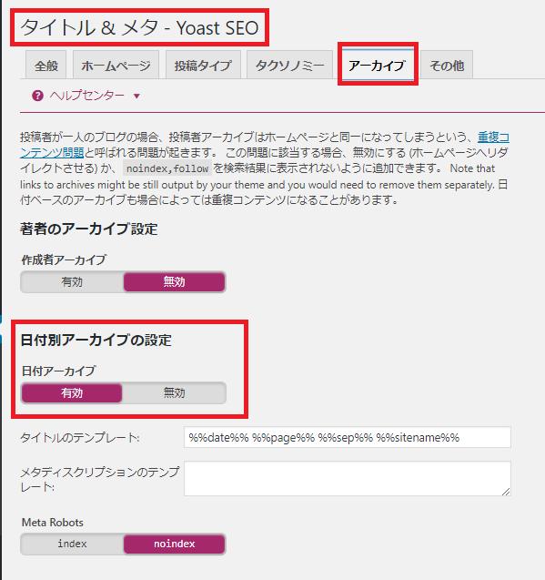 YoastSEO-meta-archive