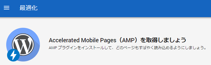 amp-google-proposal
