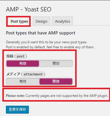amp-yoast-configuration-type