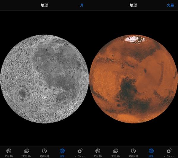 planets-moon-mars