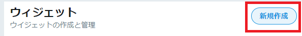 twitter-widget-new