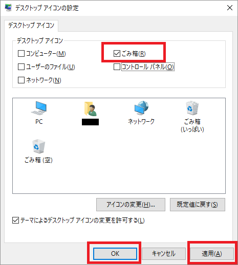 TabletMode-desktop-icon-dialog