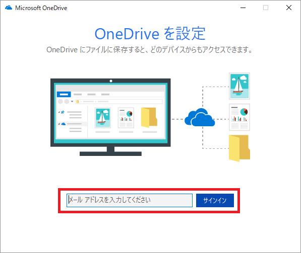 onedrive-login01