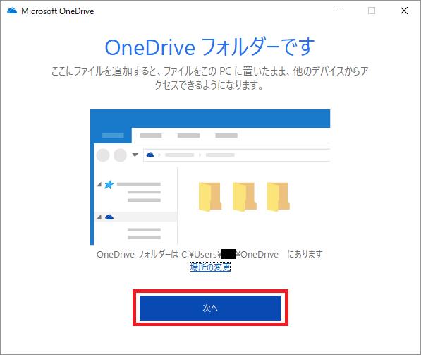 onedrive-login03