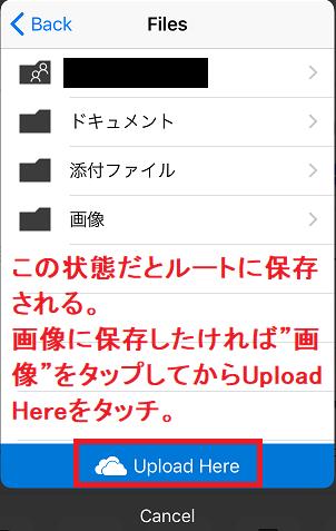 onedrive-send-to-cloud03