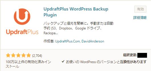UpdraftPlus BackupRestore title