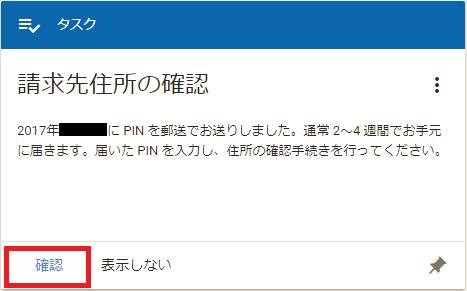 AdSense-pin-code-01