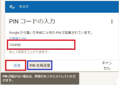 AdSense-pin-code-02