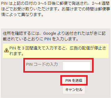 AdSense-pin-code-04
