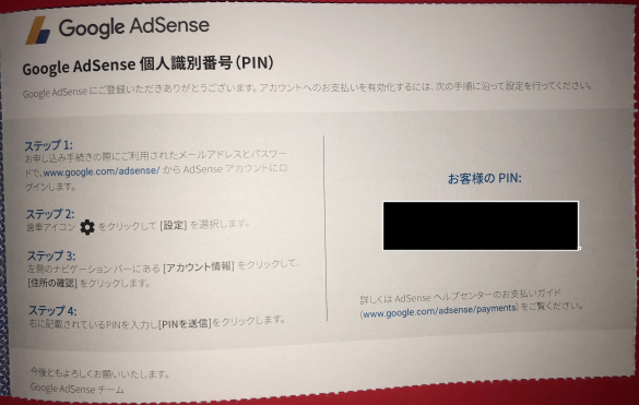 AdSense-pin-code-photo-02