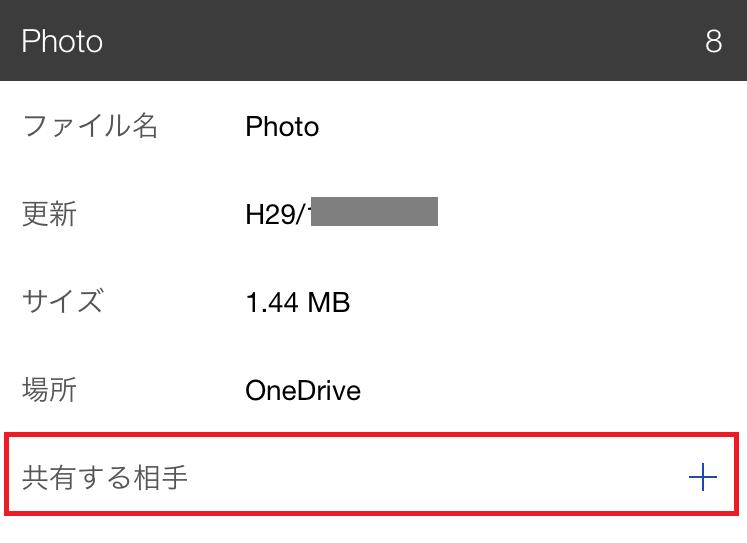 OneDrive-share-10