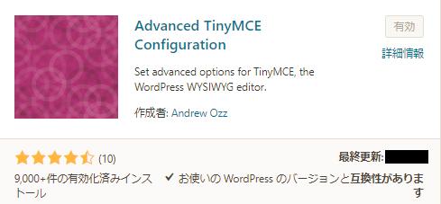 tinymce-config01