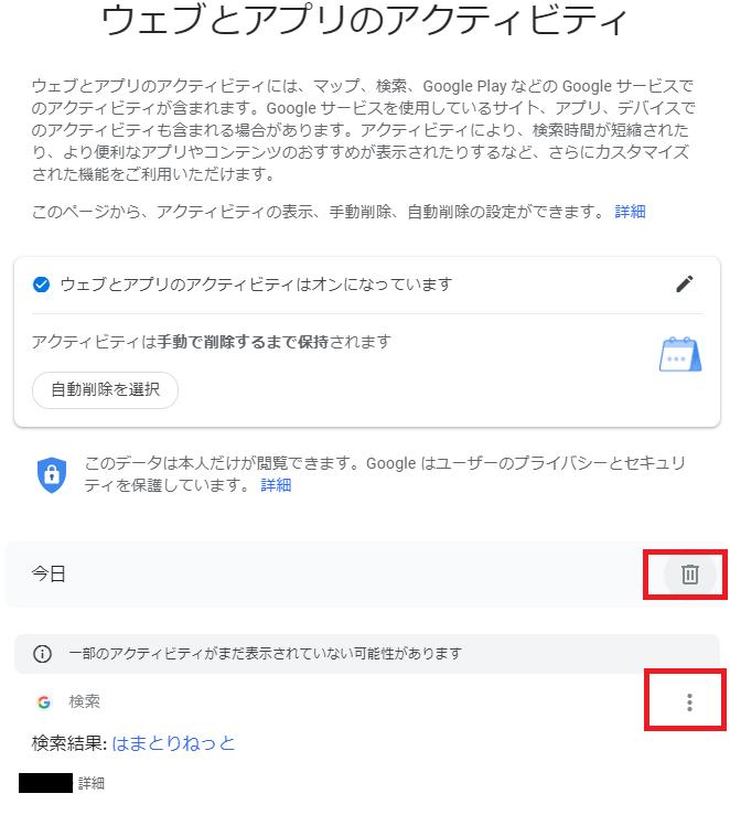 GoogleActivityManagement